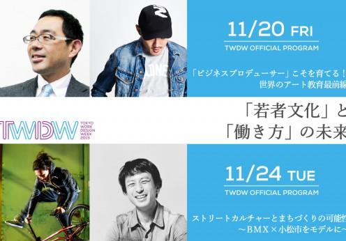 TWDW_program